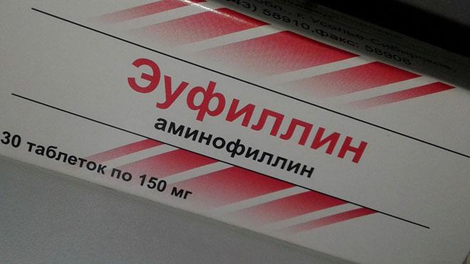 упаковка эуфиллин 30 таблеток
