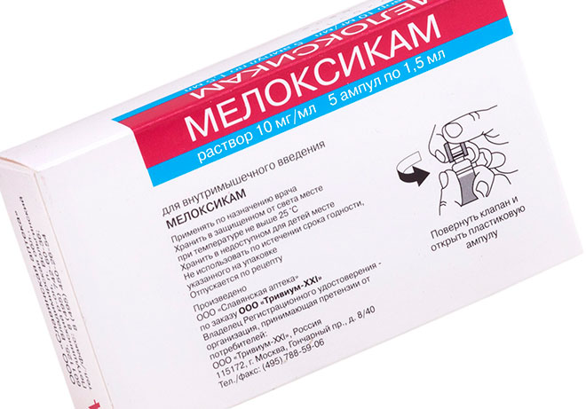 упаковка уколов мелоксикам